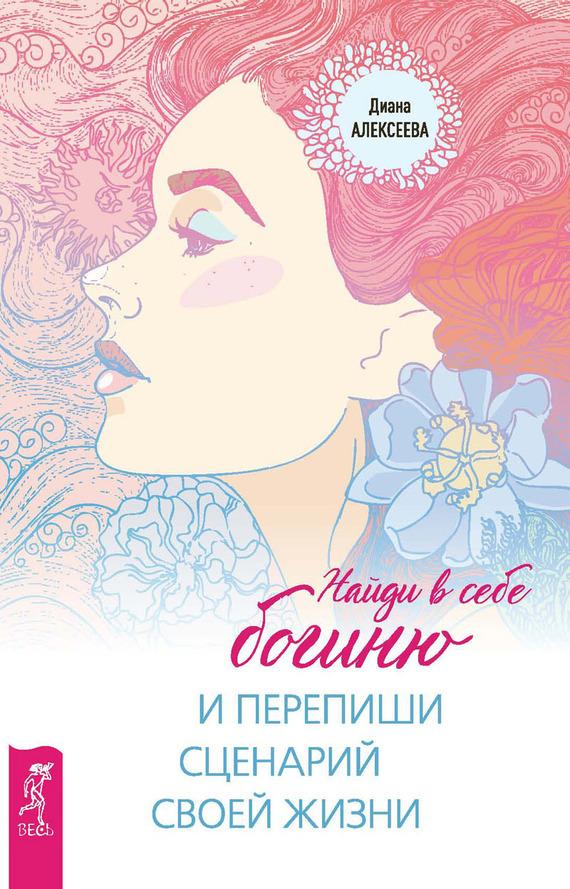 Диана Алексеева бесплатно