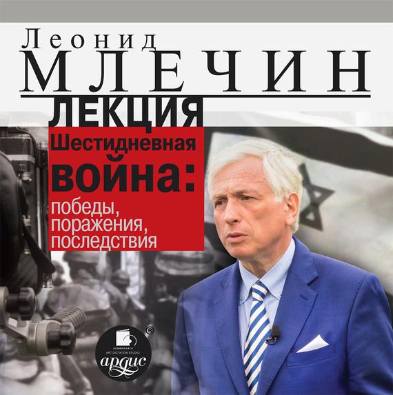 Леонид Млечин Лекция «Шестидневная война: победы, поражения, последствия» иерусалим