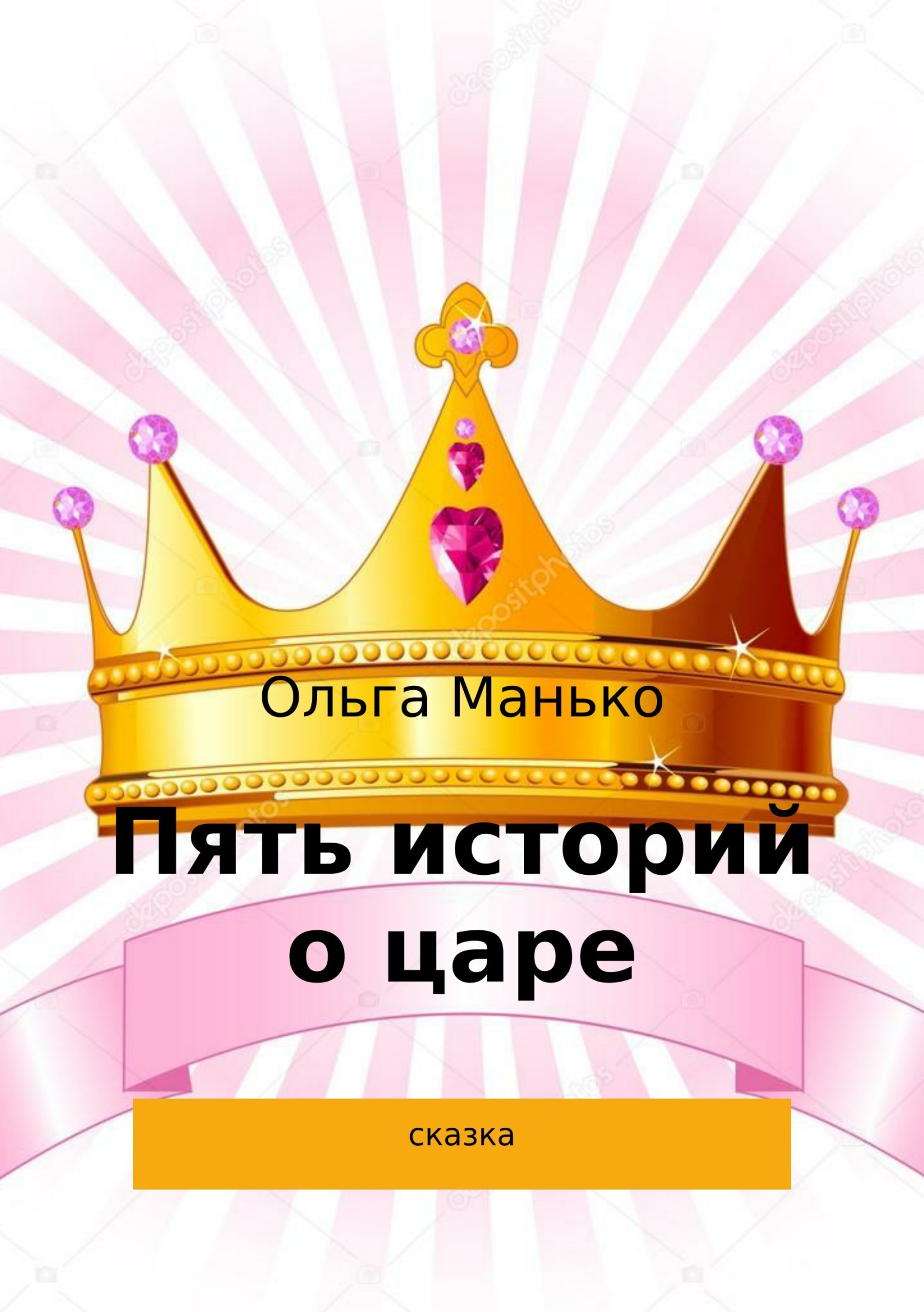 Ольга Владимировна Манько Пять историй о царе