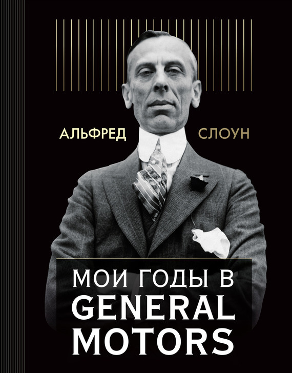 Альфред Слоун бесплатно