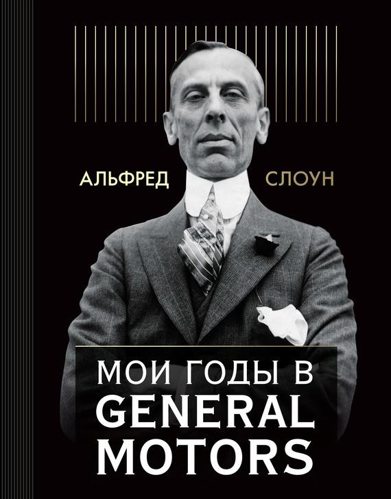 Альфред Слоун Мои годы в General Motors general motors shield 15763690