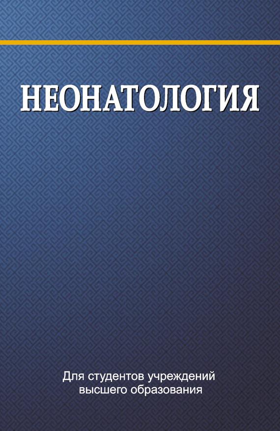 Коллектив авторов Неонатология частные объявления куплю малярное оборудование для автосервиса