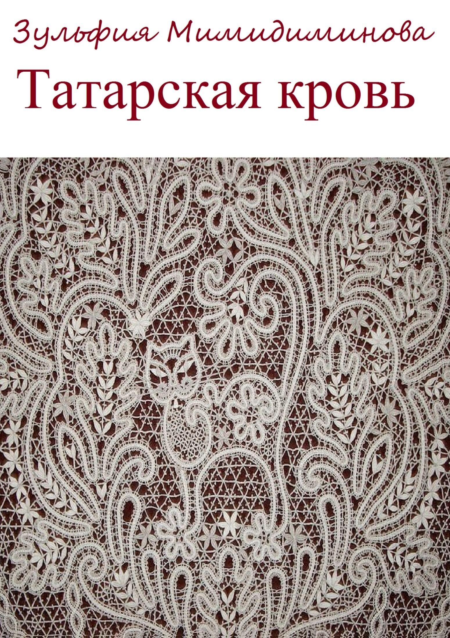 Зульфия Индусовна Мимидиминова Татарская кровь. Сборник стихотворений татарская чайная
