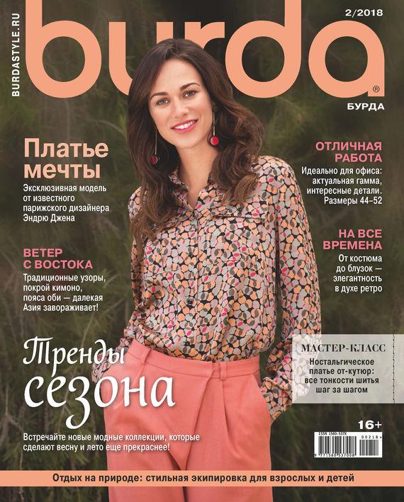 Отсутствует Burda №02/2018 журнал burda купить в санкт петербурге