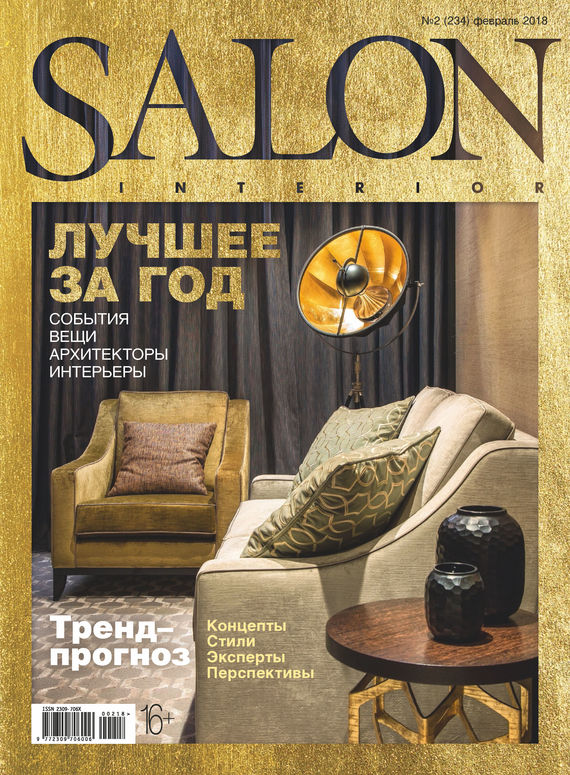 SALON-interior №02/2018