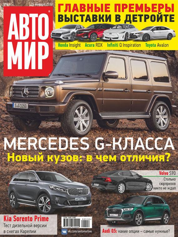 Отсутствует АвтоМир №05/2018 отсутствует автомир 36 2017