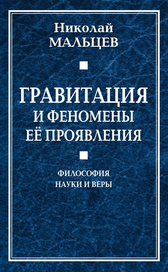 Николай Мальцев - Гравитация и феномены её проявления. Философия науки и веры