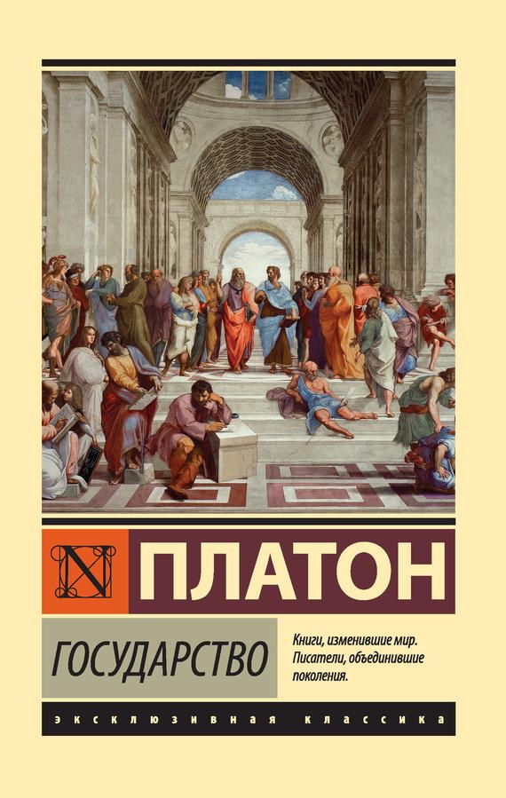 Платон Государство аристократия и революция