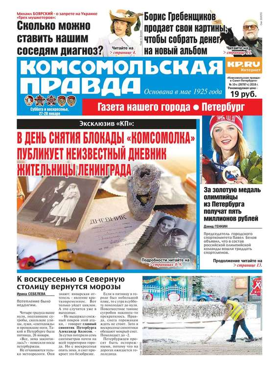 Комсомольская Правда. Санкт-Петербург 10с-2018