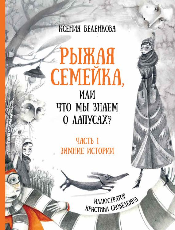 Ксения Беленкова - Рыжая семейка, или Что мы знаем о лапусах? Часть 1. Зимняя история
