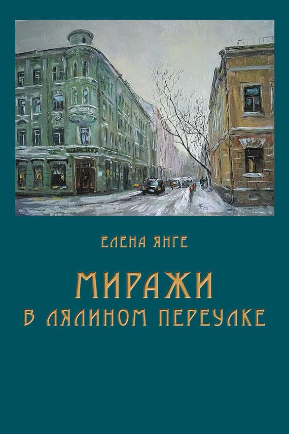 Елена Янге Миражи в Лялином переулке
