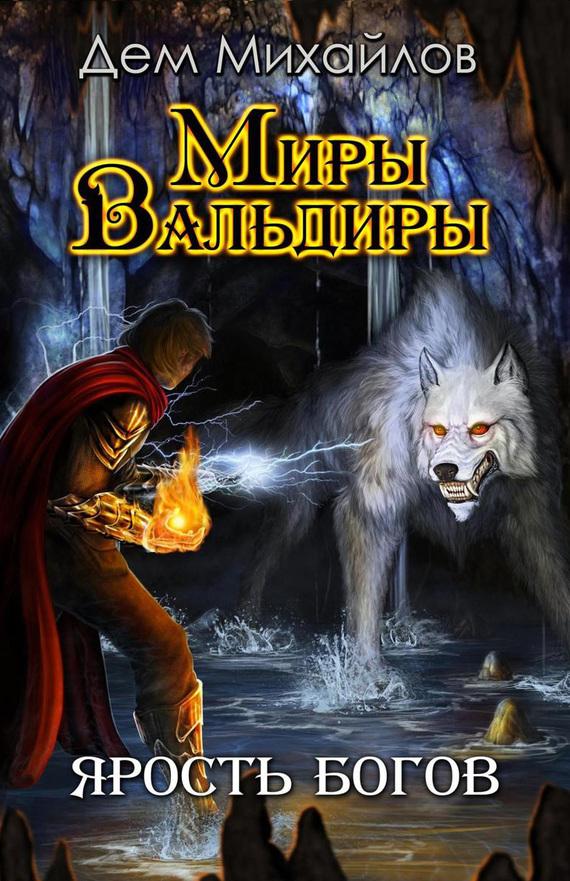 Дем Михайлов Ярость богов путь лидера от основания к вершине