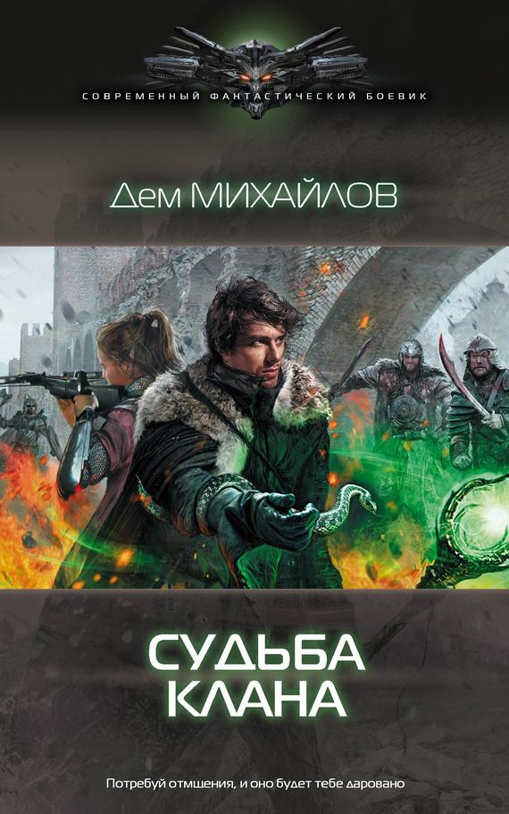 Дем Михайлов бесплатно