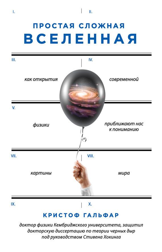 Кристоф Гальфар Простая сложная Вселенная владимир неволин квантовая физика и нанотехнологии