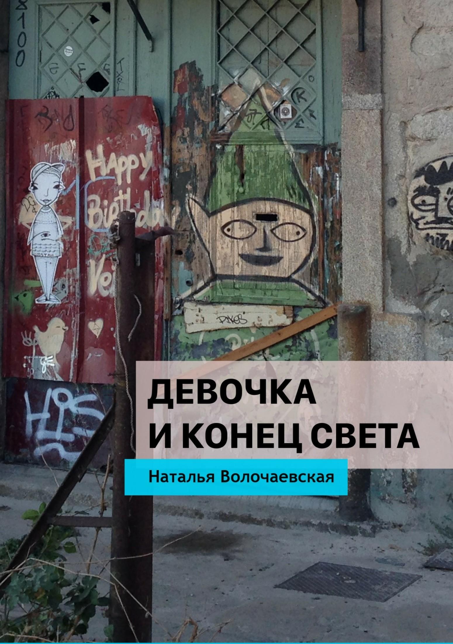 Наталья Волочаевская. Девочка и конец света