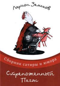 Ларион Земсков - Стреноженный Пегас (сборник)