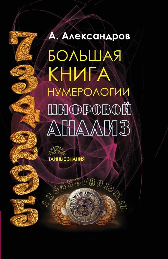 Александр Александров Большая книга нумерологии. Цифровой анализ
