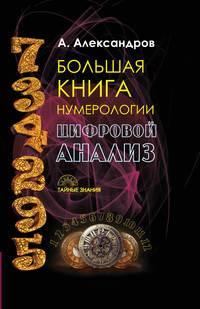 - Большая книга нумерологии. Цифровой анализ