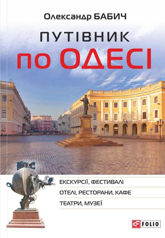Олександр Бабич Путівник по Одесі геодезическое оборудование б у