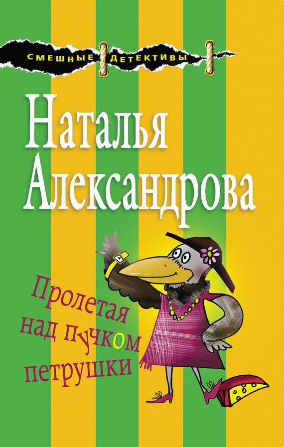 Наталья Александрова - Пролетая над пучком петрушки