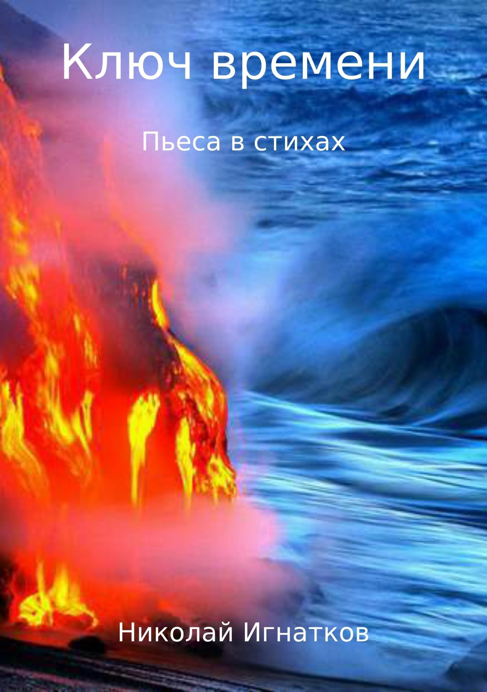 Николай Игнатков - Ключ времени. Пьеса в стихах