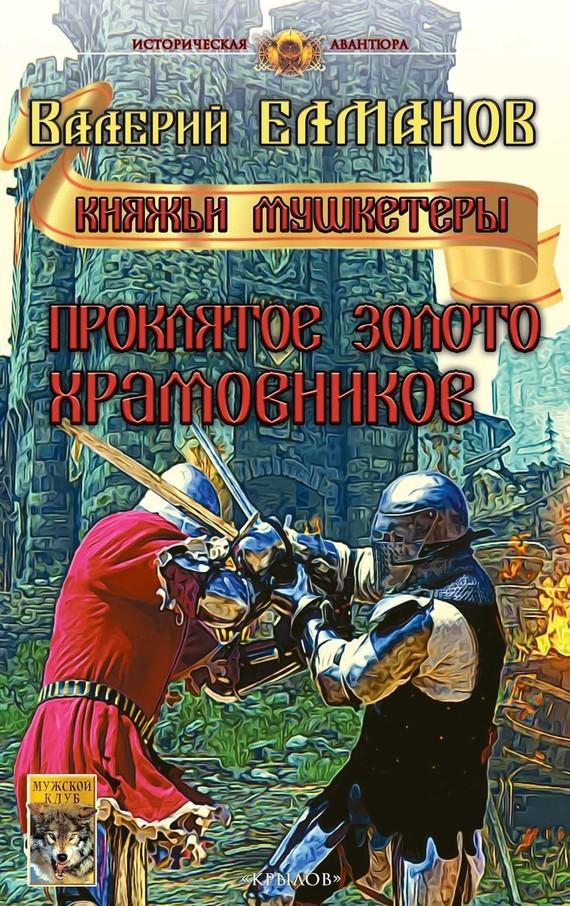 Валерий Елманов - Проклятое золото храмовников