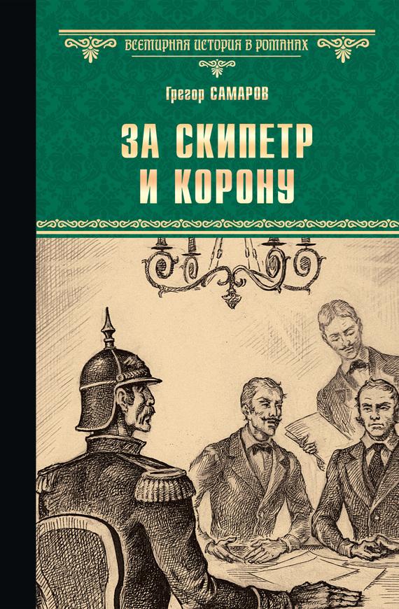Грегор Самаров За скипетр и корону московские воспоминания шестидесятых годов