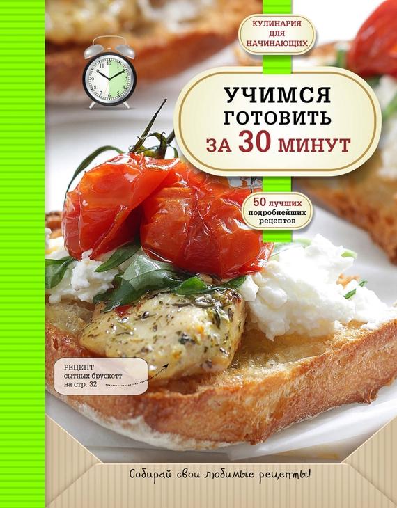 Отсутствует Учимся готовить за 30 минут xiaomi gotovit obnovlennyu lineiky firmennyh leptopov