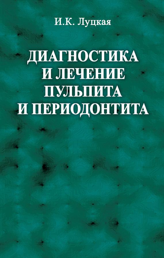 И. К. Луцкая Диагностика и лечение пульпита и периодонтита неймарк а и сочетанная патология в урогинекологии диагностика и лечение