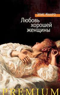 Элис Манро - Любовь хорошей женщины (сборник)