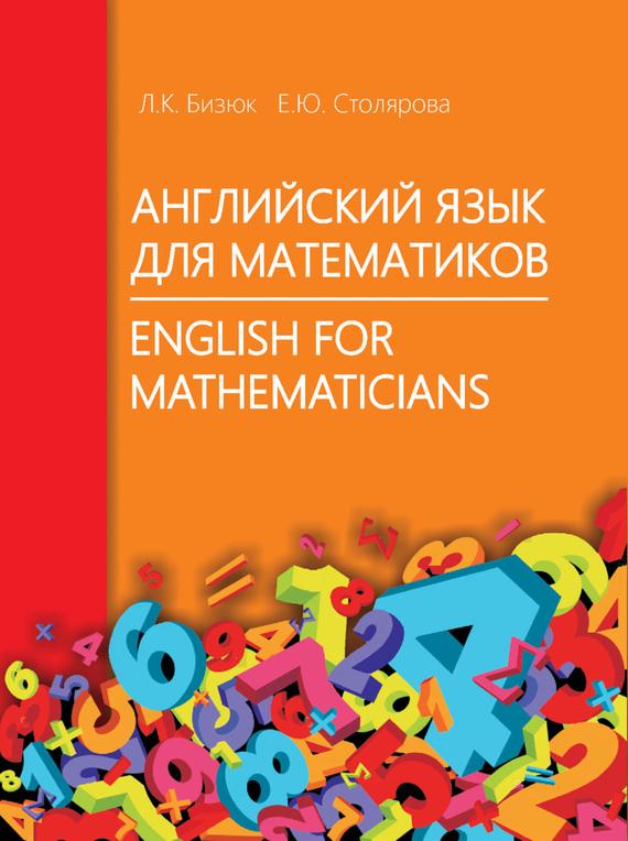 Елена Столярова Английский язык для математиков / English for Mathematicians елена анатольевна васильева english verb tenses for lazybones