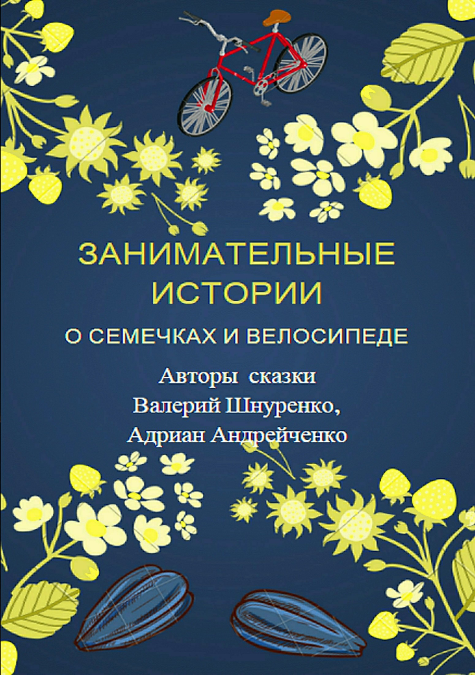 Валерий Шнуренко - Занимательные истории о семечках и велосипеде