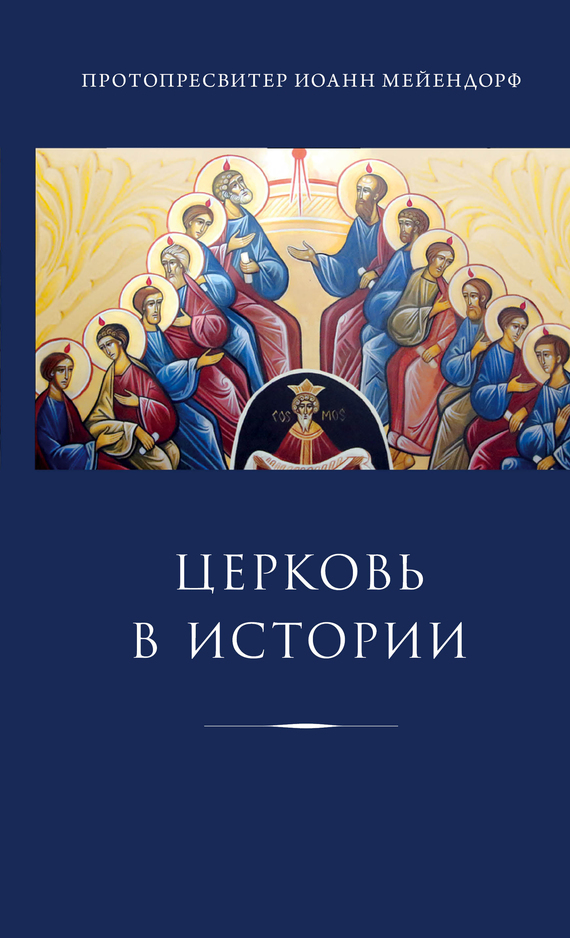 Иоанн Мейендорф Церковь в истории. Статьи по истории Церкви