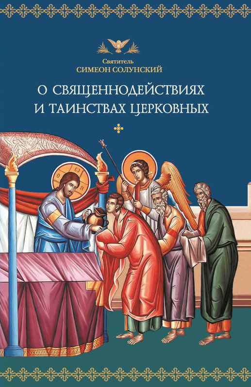 Святитель Симеон Солунский О священнодействиях и таинствах церковных симеон солунский о молитве из добротолюбия