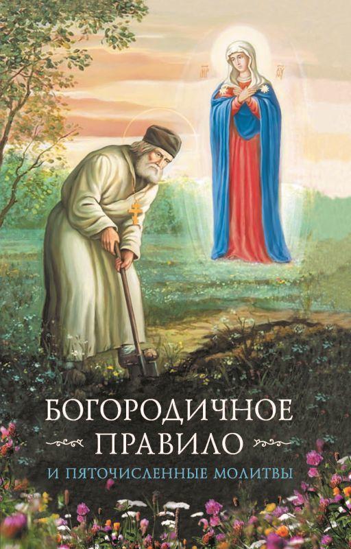 Обложка книги Богородичное правило. Пяточисленные молитвы, автор Сборник