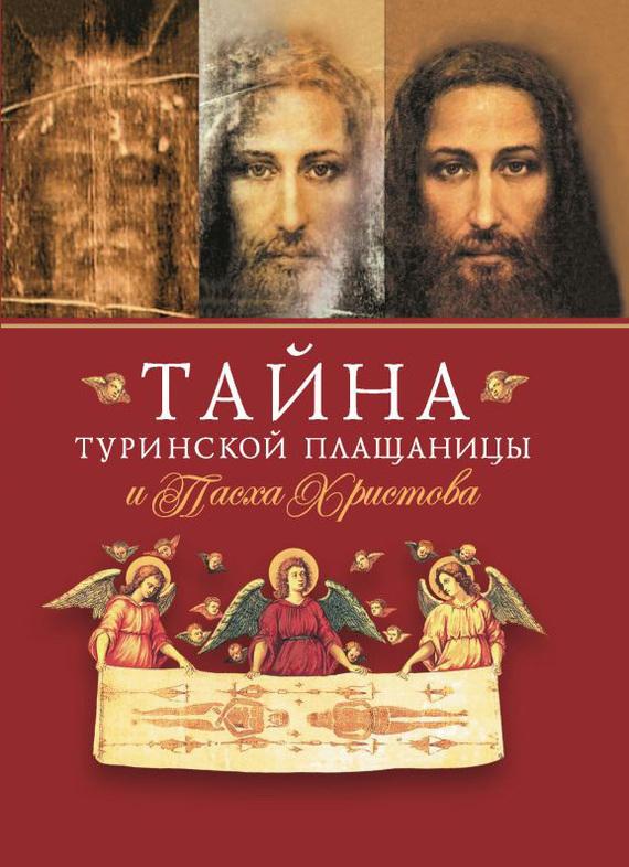 Тайна Туринской Плащаницы и Пасха Христова