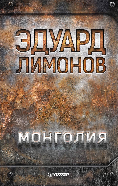 Монголия книга скачать