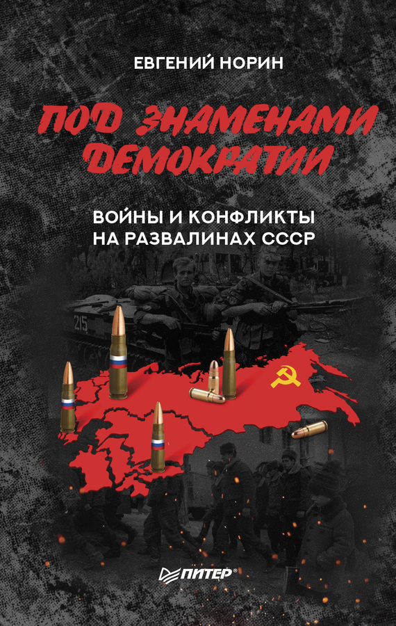 Евгений Норин бесплатно