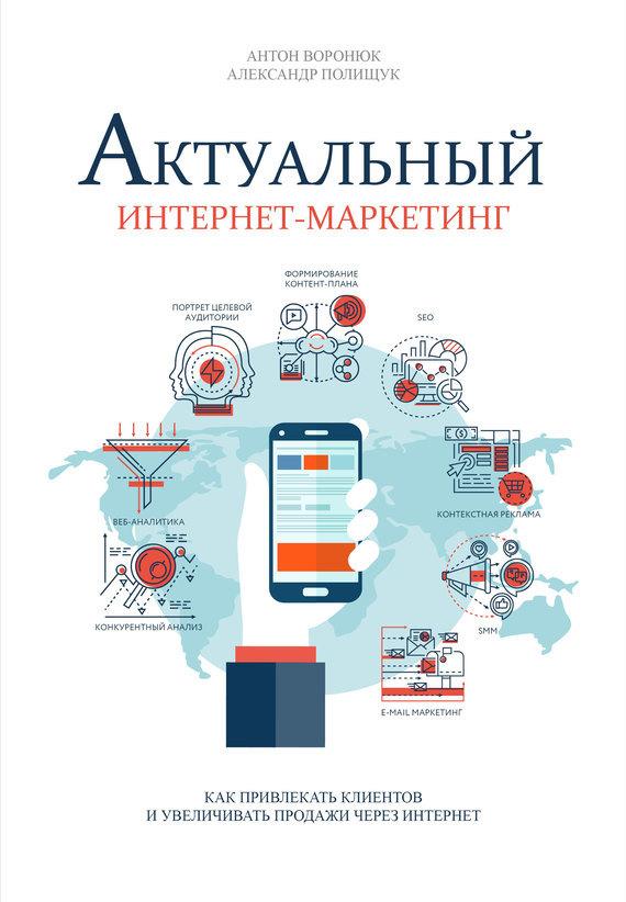 Антон Воронюк Актуальный интернет-маркетинг александр левитас экспресс маркетинг быстро конкретно прибыльно