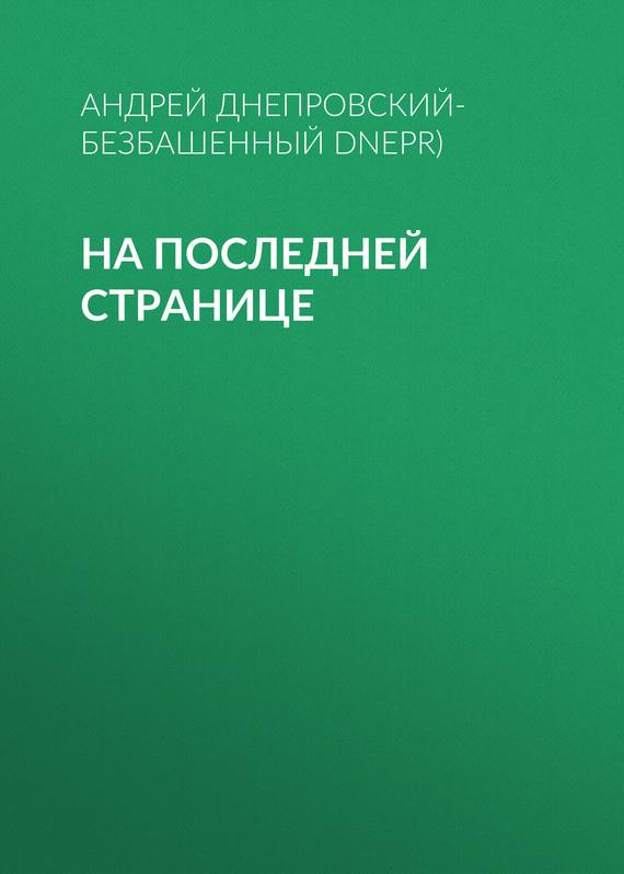 Андрей Днепровский-Безбашенный (A.DNEPR) На последней странице что можно в дьюти фри в домодедово