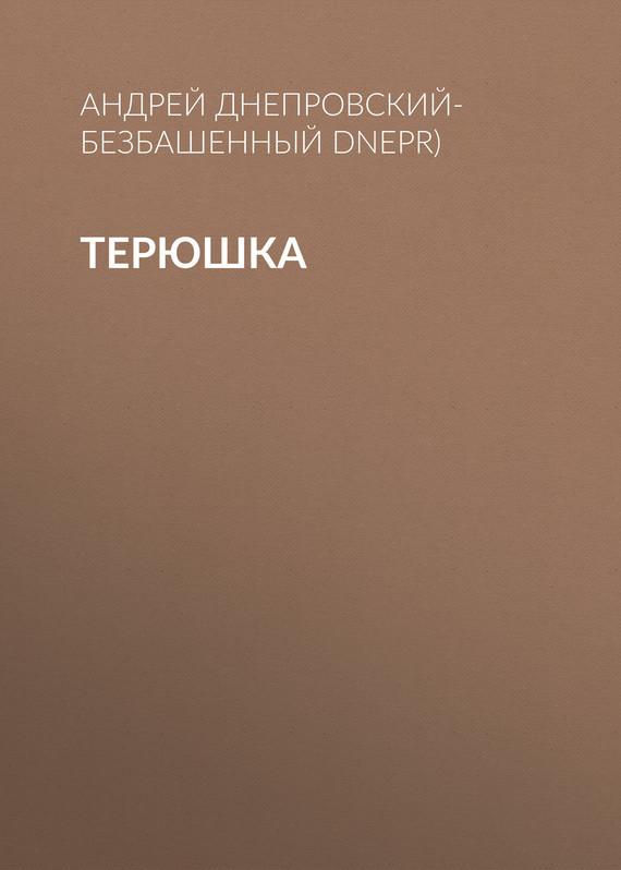 Андрей Днепровский-Безбашенный (A.DNEPR) Терюшка