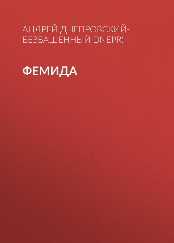 Фемида