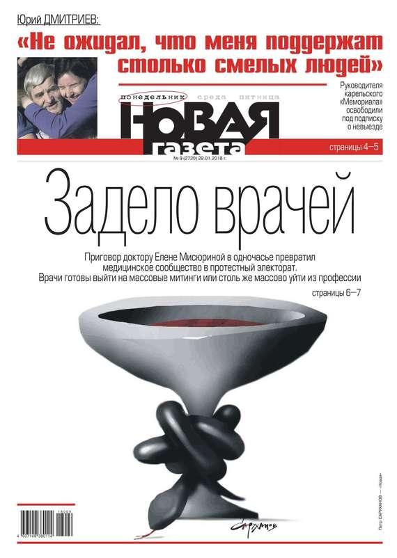 Редакция газеты Новая газета Новая Газета 09-2018