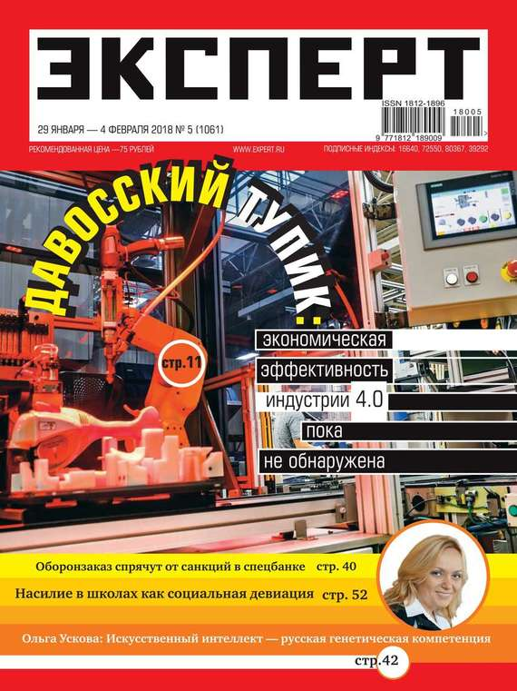 все цены на Редакция журнала Эксперт Эксперт 05-2018