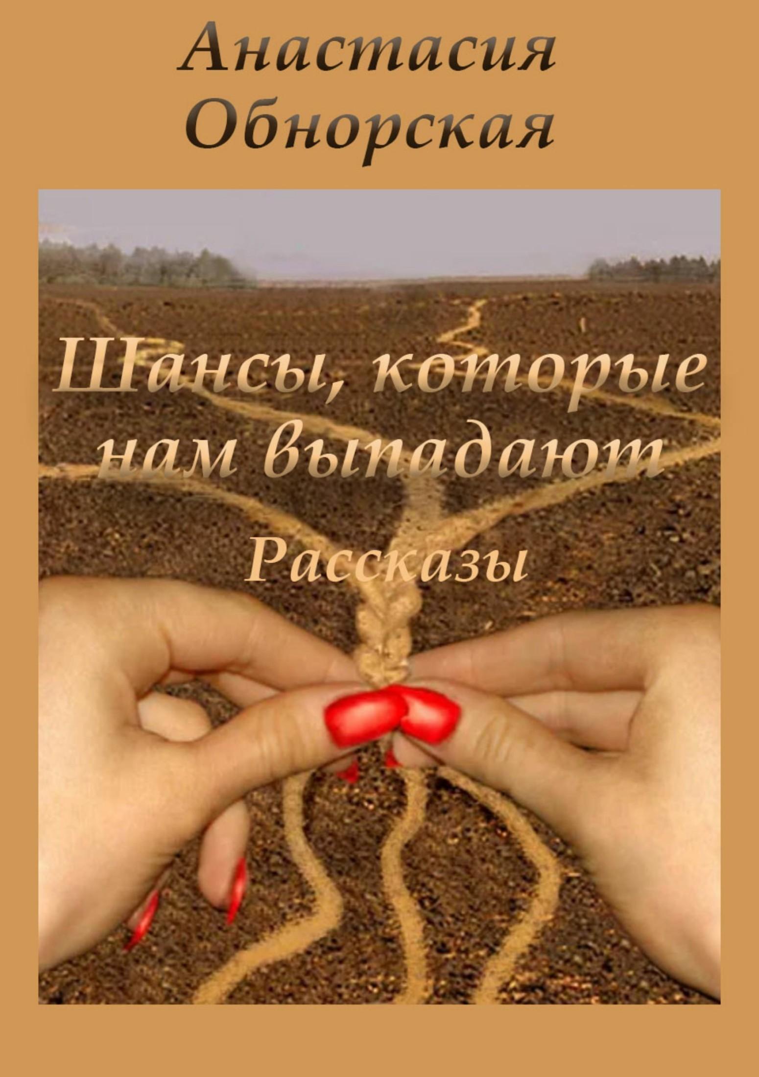 Анастасия Обнорская Шансы, которые нам выпадают нам судьба обязана счастьем