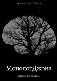 Оксана Игоревна Башушкова - Монолог Джона