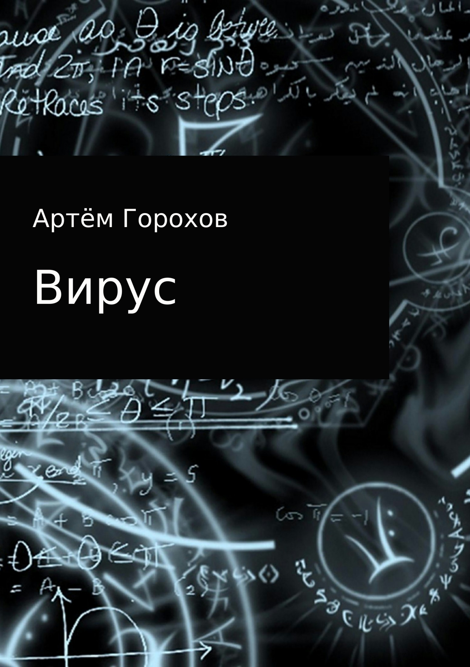 Артём Андреевич Горохов Вирус артём андреевич горохов 10 заповедей богатея или так говорил джон рокфеллер