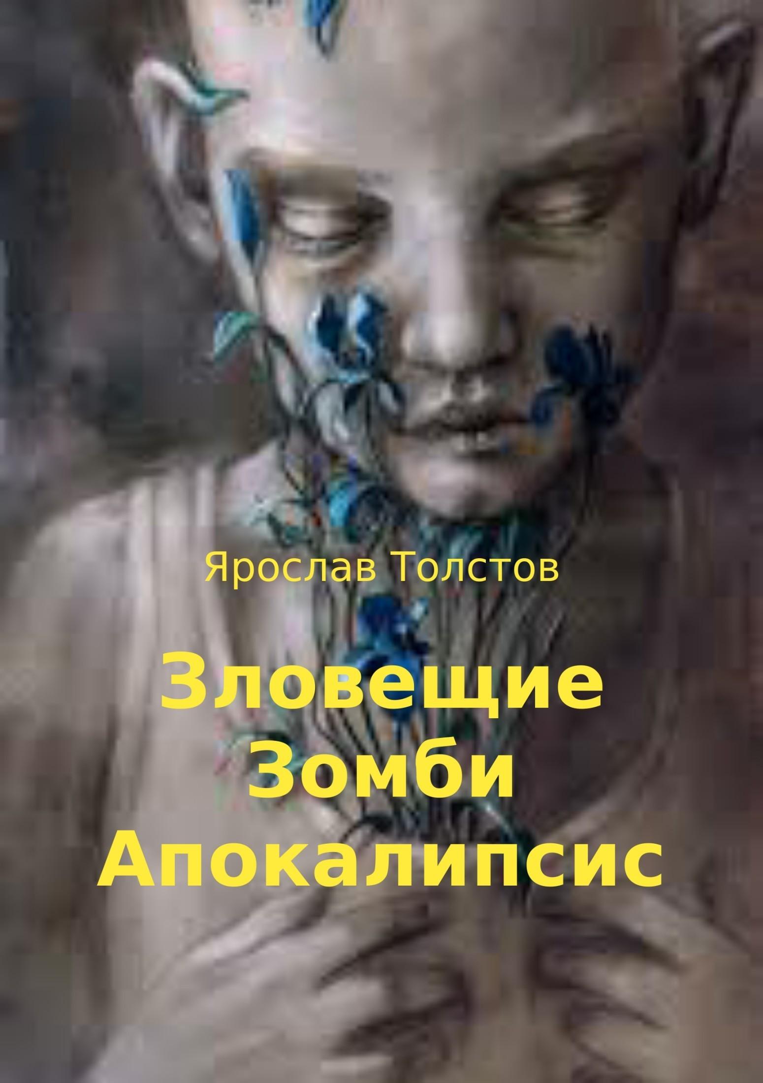 Зловещие Зомби Апокалипсис