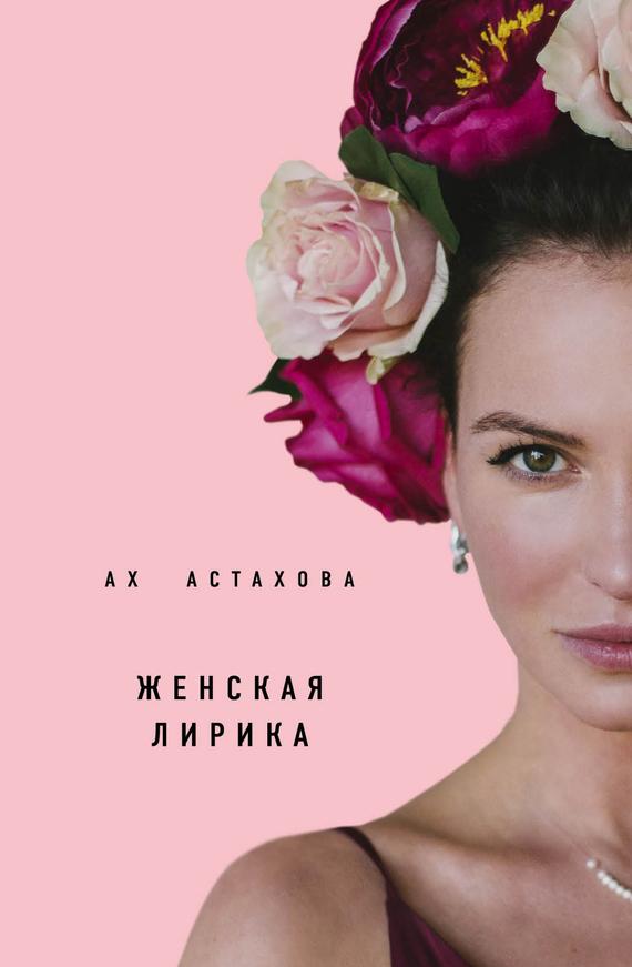 Ах Астахова Женская лирика