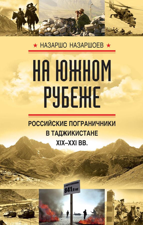 Назаршо Назаршоев - На южном рубеже. Российские пограничники в Таджикистане XIX-XXI вв.